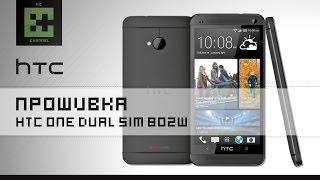 Прошивка HTC One Dual Sim 802w,  802d, 802t (v 5.0.2)