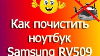 Как почистить ноутбук Samsung RV509 Самому