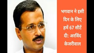 In Graphics: God gives 67 seats us for that day: Arvind Kejriwal - ABPNEWSTV