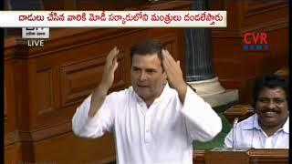 Rahul Gandhi gains confidence, PM Modi gets a hug | CVR NEWS - CVRNEWSOFFICIAL