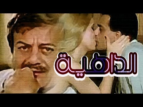 Al Dahya Movie - فيلم الداهية