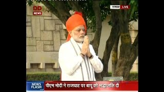 #जश्नएआजादी : PM Modi pays tribute at Raj Ghat, reaches Red Fort - ABPNEWSTV
