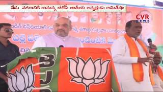 Amit Shah to Visit Hyderabad Today | Chalk out BJP's Telangana Poll Strategy | CVR News - CVRNEWSOFFICIAL