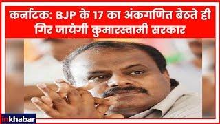 कर्नाटक: कुमारस्वामी सरकार पर संकट बढ़ा, BJP 17 विधायकों से इस्तीफा दिलाने की फ़िराक में - ITVNEWSINDIA