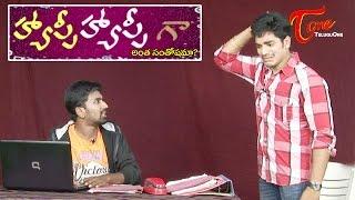 అంత సంతోషమా? | Happy Happy Ga | Telugu Comedy Skits - TELUGUONE