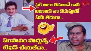 పైకి అలా తిడతానే కానీ.. నిజానికి నా కడుపులో ఏమీ లేదురా.. | Telugu Movie Comedy Scenes | TeluguOne - TELUGUONE