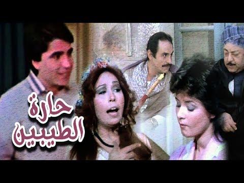 Harat Eltayebeen Movie - فيلم حارة الطيبين