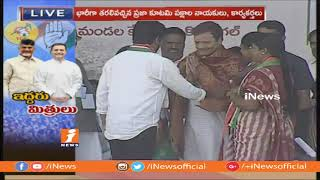 AICC Chief Rahul Gandhi Reaches Congress Public Meeting In Kodangal | Telangana | iNews - INEWS