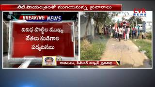 Deadline for election campaign ends today | KCR to end campaign in Gajwel  | CVR News - CVRNEWSOFFICIAL