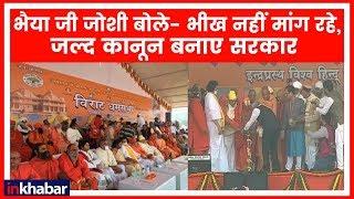 Ayodhya Ram Mandir: अब जो सत्ता में है, वो ही राम निर्माण की पहल करें- Bhaiyaji joshi - ITVNEWSINDIA