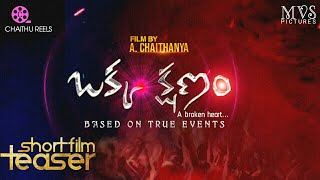 Okka Kshanam Teaser  { Telugu Short Film } on 2020 - YOUTUBE