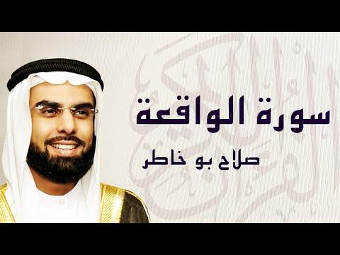 القرآن الكريم بصوت الشيخ صلاح بوخاطر لسورة الواقعة