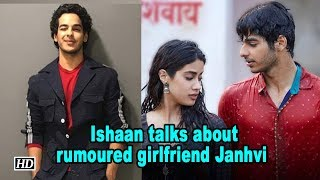 Ishaan Khattar talks about rumoured girlfriend Janhvi Kapoor - IANSLIVE