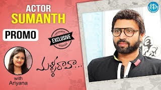Malli Raava Actor Sumanth Exclusive Interview - Promo || Talking Movies With iDream - IDREAMMOVIES