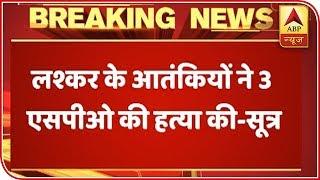 Lashkar-e-Taiba terrorists involved in killing of SPOs in Jammu & Kashmir, says source - ABPNEWSTV