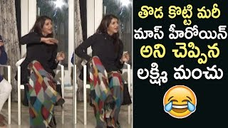 Lakshmi Manchu Making Fun With Wife Of Ram Team  | TFPC - TFPC