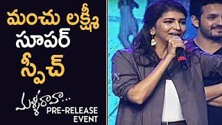 Manchu Lakshmi Excited Speech @ Malli Raava Movie Pre Release Event | TFPC - TFPC