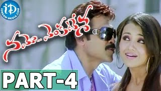 Namo Venkatesa Full Movie Part 4 || Trisha, Venkatesh || Srinu Vaitla || DSP - IDREAMMOVIES