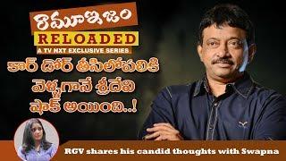 కార్ డోర్ తీసి లోపలికి వెళ్ళగానే శ్రీదేవి షాక్ | #RGV Reveals  Facts of Sridevi | Ramuism Reloaded - MUSTHMASALA