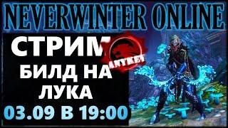 NEVERWINTER ONLINE - Охотник-следопыт Билд Стрим | Модуль 10