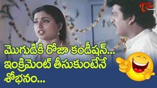 మొగుడికి రోజా కండిషన్ - ఇంక్రిమెంట్ తీసుకుంటేనే శోభనం..! | Ultimate Movie Scene | TeluguOne - TELUGUONE