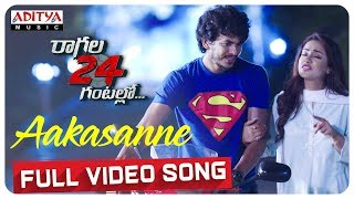 Aakasanne Full Video Song | Raagala 24 Gantallo Songs | Satya Dev, Eesha Rebba - ADITYAMUSIC