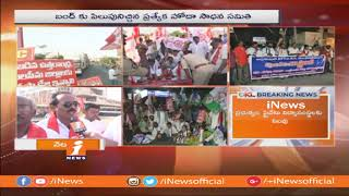 AP Special Status Bandh Report | Live Updates From Nellore With Left Parties | iNews - INEWS