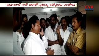 Government Employees Protest for ballot vote | Mahabubnagar | CVR News - CVRNEWSOFFICIAL