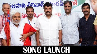 Pantham Movie Second Song Launch By Minister Talasani Srinivas Yadav | TFPC - TFPC