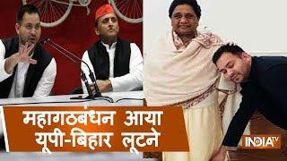 Will Uttar Pradesh, Bihar Become Kingmakers In 2019? - INDIATV