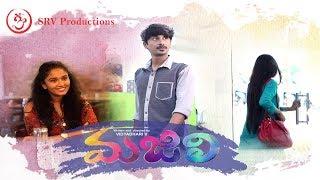 Majili - Latest Short Film 2019 || Directed by Vidyadhari V - YOUTUBE