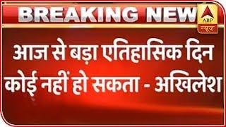 Akhilesh calls it 'historic day' as arch-rival Mulayam, Mayawati attend joint rally | FULL - ABPNEWSTV