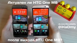Актуален ли HTC One M8, после выхода HTC One M9?