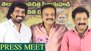 Raghupathi Venkaiah Naidu Movie Press Meet | Naresh, Vahini | TFPC - TFPC