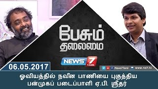 Paesum Thalaimai 06-05-2017  – News7 Tamil Show – ஓவியத்தில் நவீன பாணியை புகுத்திய பன்முகப் படைப்பாளி ஏ.பி. ஸ்ரீதர்
