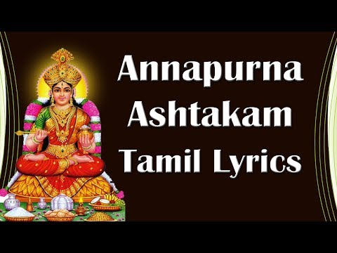 Annapurna Ashtakam  Tamil Lyrics - Devotional Lyrics - Easy to Learn