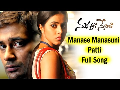 Manase Manasuni Patti Full Song || Nuvvala Nenila Movie || Varun Sandesh, Poorna