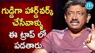 How To Achieve Success - RGV | RGV About Hard Work | Ramuism 2nd Dose | RGV's Secret of Success - IDREAMMOVIES