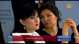 Открытие международного финансового центра «Астана» пройдет