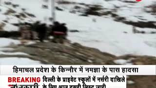Morning Breaking: 1 Army jawan killed in Kinnaur avalanche - ZEENEWS
