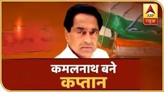 Kamal Nath chosen leader of Congress legislature party in MP - ABPNEWSTV