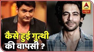 Did Salman ask Sunil Grover to collaborate with Kapil Sharma? - ABPNEWSTV