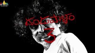 Dandupalyam 3 Motion Poster   Latest Telugu Movies   Pooja Gandhi, Ravishankar   Sri Balaji Video - SRIBALAJIMOVIES