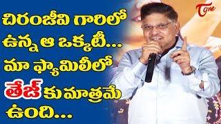 Allu Aravind Speech at Prati Roju Pandage Trailer Launch | Sai Dharam Tej | Rashi Khanna | TeluguOne - TELUGUONE