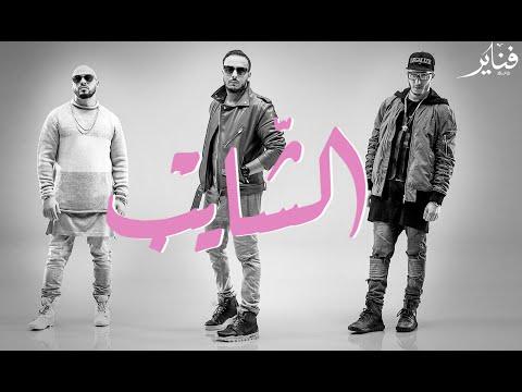 Fnaïre - Chayeb (Exclusive Music Video) I (فناير - الشايب (فيديو كليب حصري - عرب توداي