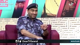 لقاء مع المقدم / فيصل بن سالم الحجري | من عمان | الخميس 11 أكتوبر 2018م