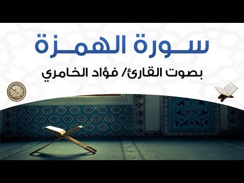 سورة الهمزة بصوت القارئ فؤاد الخامري