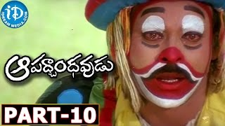 Aapadbandhavudu Full Movie Part 10 || Chiranjeevi, Meenakshi Seshadri || K Viswanath - IDREAMMOVIES