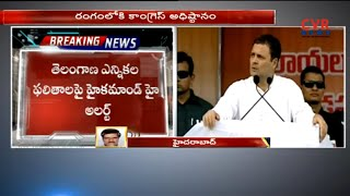 Congress High Command Alert On Telangana Election Results | CVR News - CVRNEWSOFFICIAL