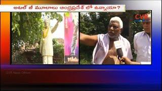 వాజ్ పేయ్ మూలాలు ఆంధ్ర ప్రదేశ్ లో ఉన్నాయా..? |Atal Bihari Vajpayee Birth in West Godavari Dist | AP - CVRNEWSOFFICIAL